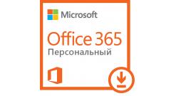 Право на использование программы (поставляется электронно) Office 365 Personal 32/64 AllLngSub PKLic 1YR Online CEE C2R NR